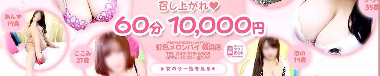 虹色メロンパイ 横浜店 その3