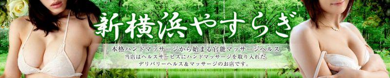 新横浜やすらぎ - 横浜