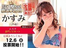 横浜回春性感マッサージ倶楽部 - 横浜