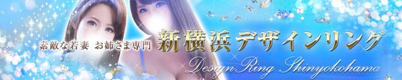 新横浜デリヘル新横浜デザインリング - 横浜
