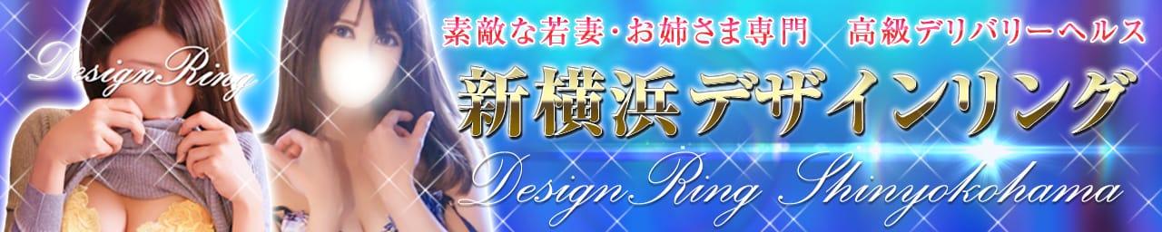 新横浜デリヘル新横浜デザインリング