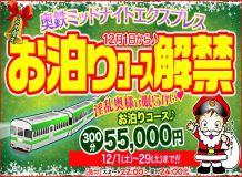 奥様鉄道69 神奈川店 - 横浜