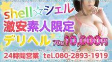 shell☆シェル - 広島市内
