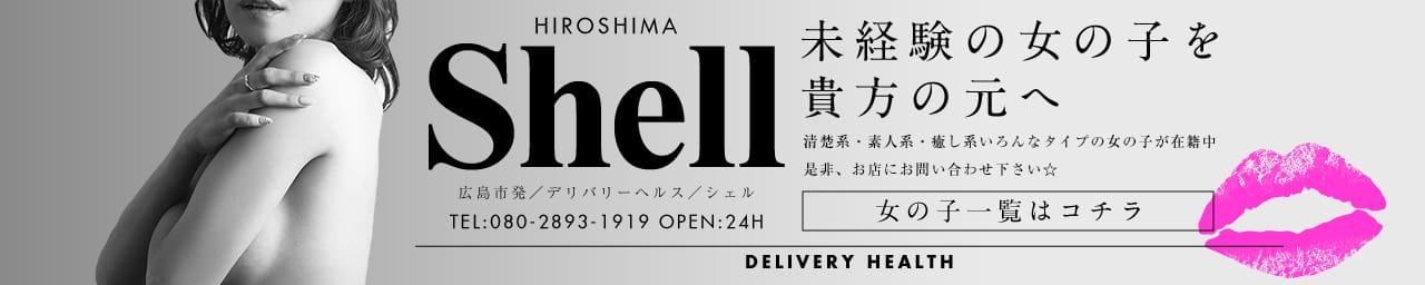 shell☆シェル その2