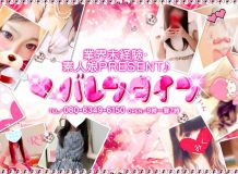 バレンタイン☆広島デリヘル - 広島市内