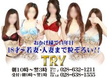 THE・TRY - 宇都宮