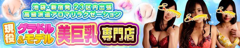 蜜系アロマ&回春エステ~エナジー~Energy - 池袋
