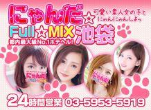にゃんだ☆Full☆Mix - 池袋