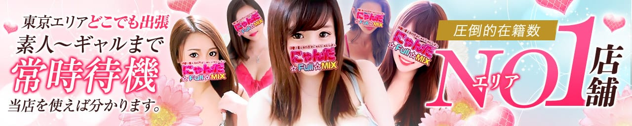 にゃんだ☆Full☆Mix その2