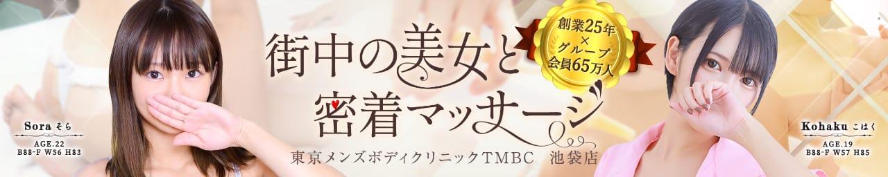 東京メンズボディクリニック TMBC 池袋店(旧:池袋IBC)