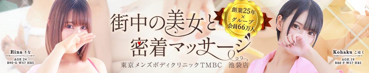 東京メンズボディクリニック TMBC 池袋店(旧:池袋IBC) - 池袋