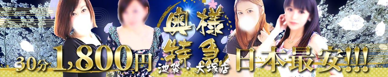 激安!奥様特急池袋大塚店 日本最安!