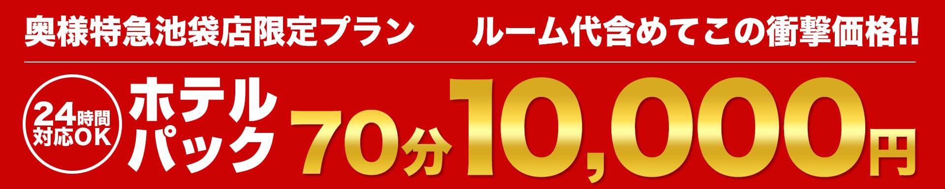 激安!奥様特急池袋大塚店 日本最安! その3