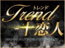 十恋人~トレンド~ - 大塚・巣鴨