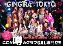 GINGIRA☆TOKYO~ギンギラ東京~ - 新宿・歌舞伎町
