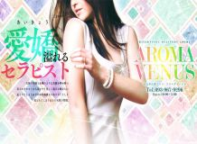 Aroma Venus - 北九州・小倉