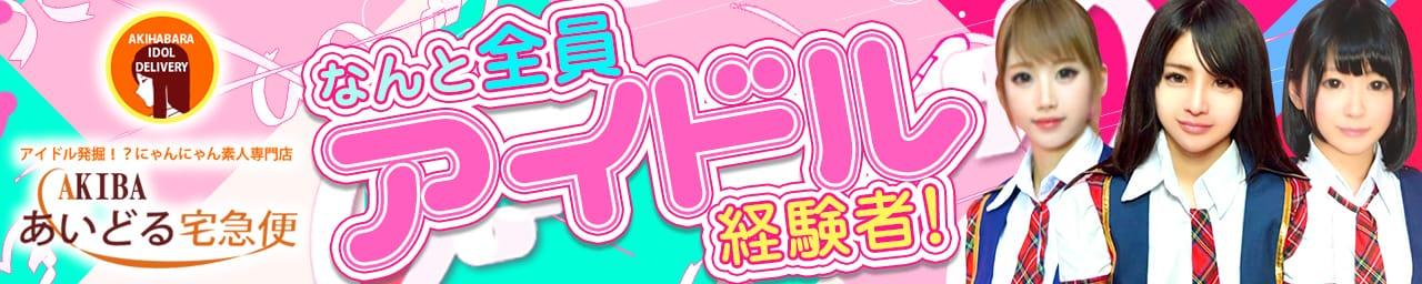 ★アイドル発掘!?にゃんにゃん素人専門店★AKIBAあいどる宅急便