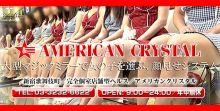 アメリカンクリスタル - 新宿・歌舞伎町