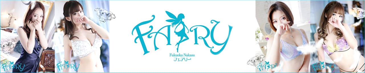 FAIRY Fukuoka Nakasu - 中洲・天神