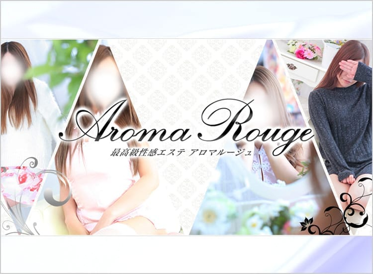 AROMA ROUGE - 宇都宮