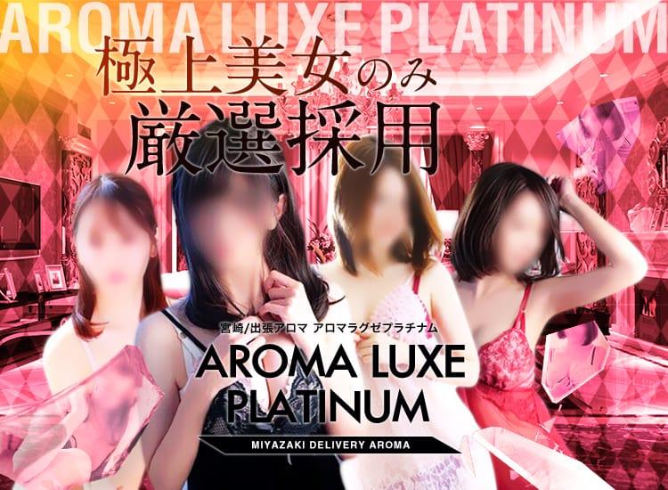 AROMA LUXE PLATINUM - 宮崎市近郊