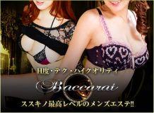 Baccarat(バカラ) - 札幌・すすきの