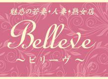 Belleve~ビリーヴ~ - 高崎