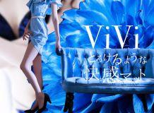VIVI(ヴィヴィ) - 北九州・小倉