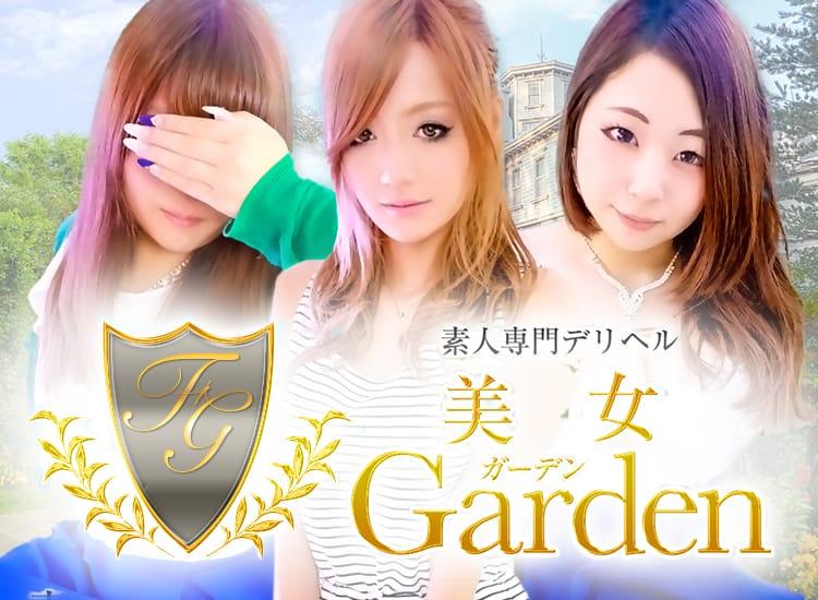 美女ガーデン - 立川