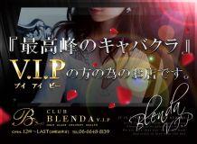 BLENDA V.I.P(ブレンダビップ) - 難波