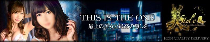 美 STYLE(ビ スタイル) - 名古屋