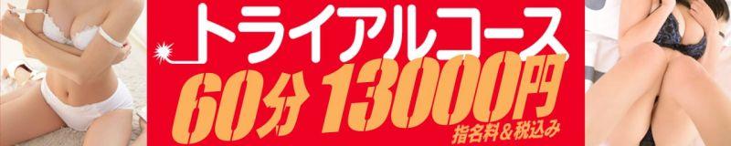 NINE(YESグループ) - 横浜