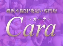 Cara ~カーラ~ - 横浜