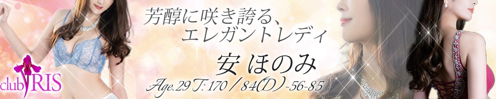 クラブアイリス東京 その3