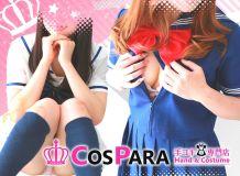 コスパラ - 梅田