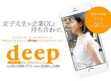deep - 新宿・歌舞伎町