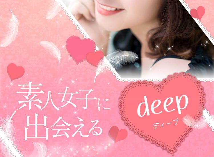 素人女子に出会えるdeep - 上野・浅草