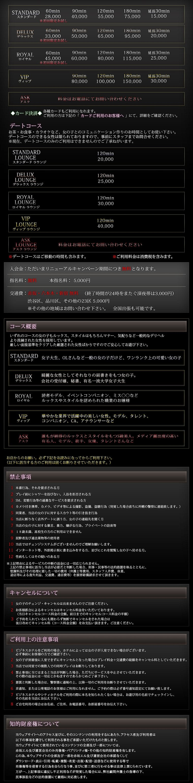 【赤坂L【エル】】の料金システム