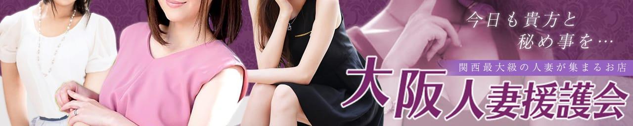 大阪人妻援護会 - 新大阪