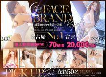 FACE BRAND ROYAL(フェイスブランドロイヤル) - 名古屋
