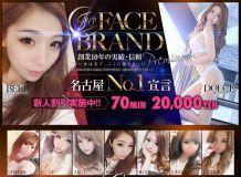 FACE BRAND PREMIUM(フェイスブランドプレミアム) - 名古屋