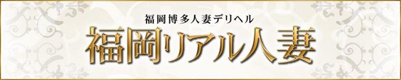 福岡リアル人妻 - 福岡市・博多