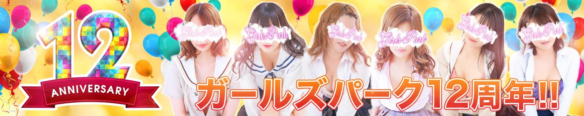 ガールズパーク - 五反田