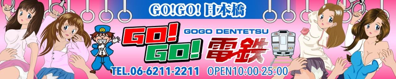 GO!GO!電鉄 日本橋店
