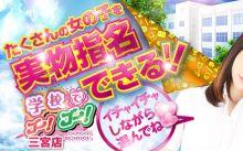 学校でGO!GO! 三宮店 - 神戸・三宮