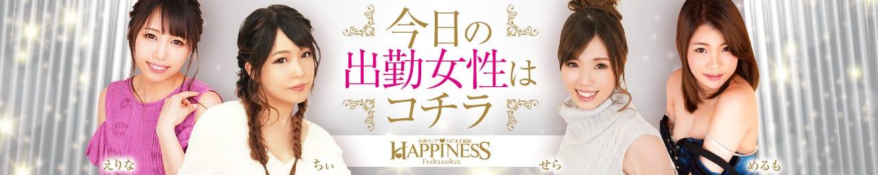 ハピネス福岡 その3