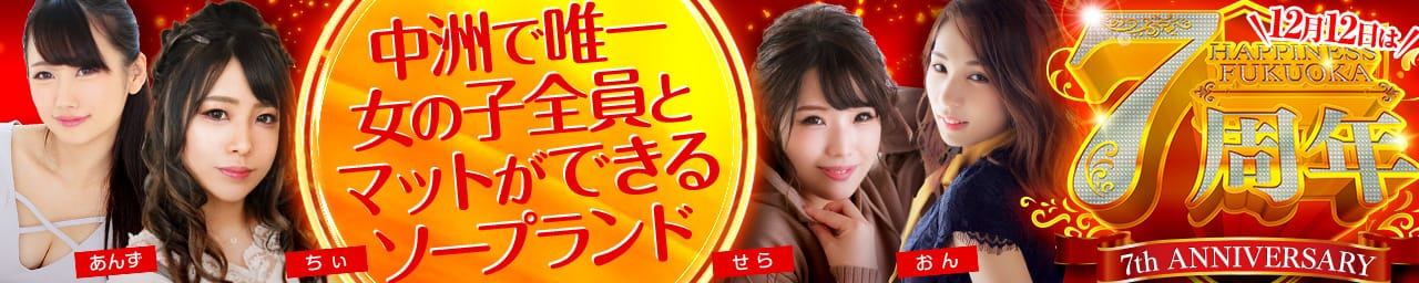 ハピネス福岡 - 中洲・天神