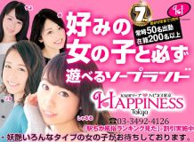 ハピネス東京 - 五反田