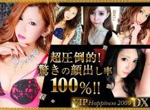 VIP HappiNess 2009 DX(ビップハピネス) - 名古屋