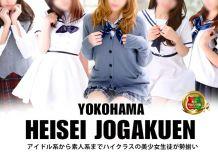 横浜平成女学園(ミクシーグループ) - 横浜